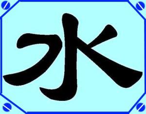 иероглифВодаКитайский