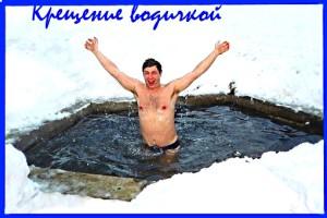 КрещениеВодой